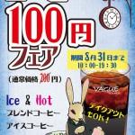 oyama_coffee100