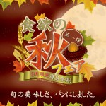 1508_食欲の秋フェア最終