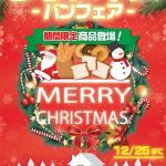 B全店_クリスマスフェア