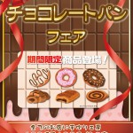 チョコレートパンフェア