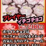 1603_埼スタ_イベント_浦和レッズ_プレイヤーイチゴチョコ