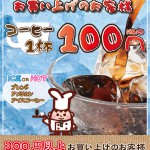 160818_飯能B_コーヒー100円POP