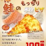 鮭のほっこり米粉ピザ
