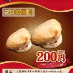 バターチキンカレーナンPOP_カレーまつり