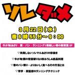 ソレダメ_放送ロゴ