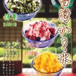 1707_南浦和_台湾かき氷_マンゴー・いちご・抹茶