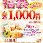 2018用 パン福袋POP