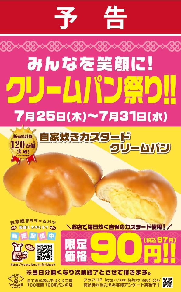 クリームパン祭り