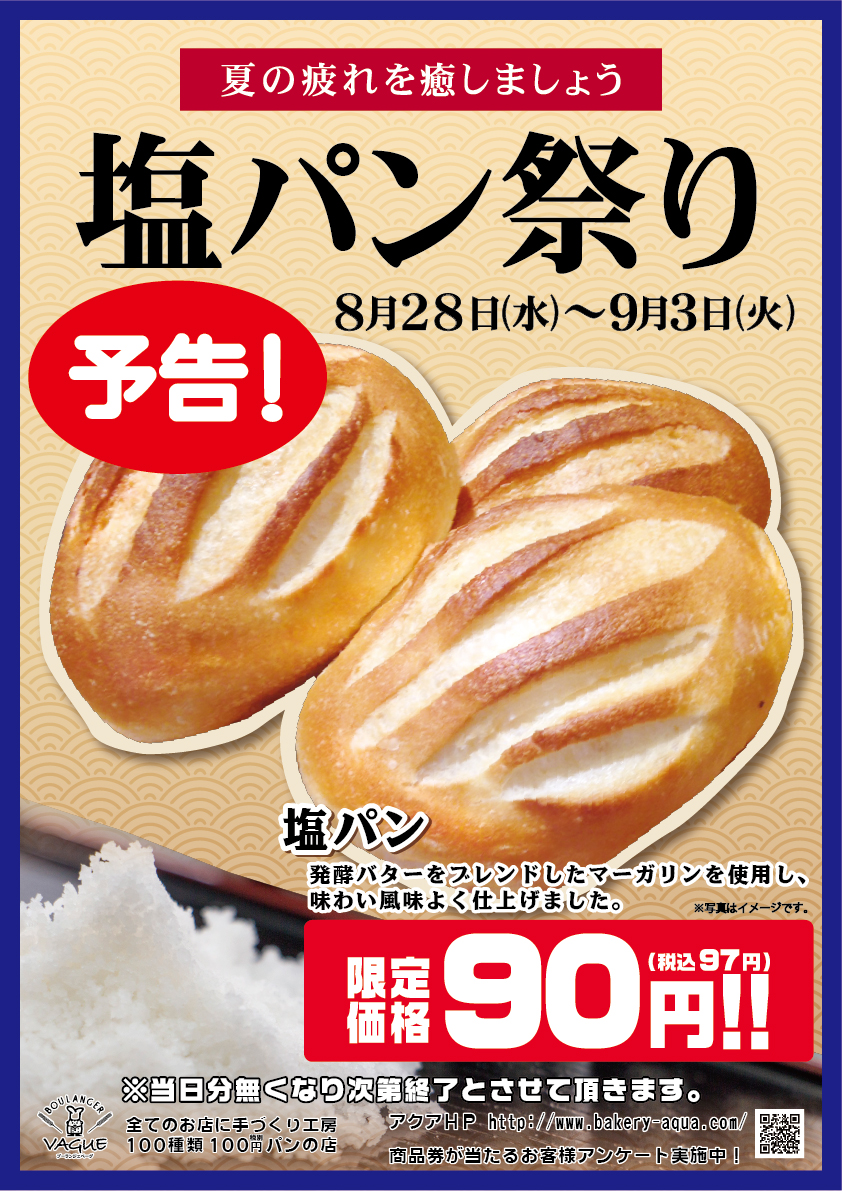 塩パン祭り